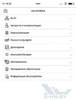 Настройки PocketBook 840