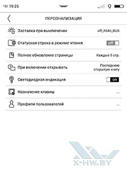 Персонализация на PocketBook 840