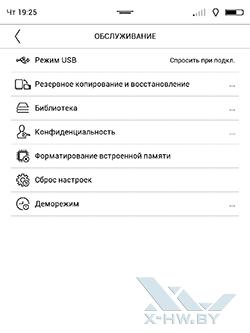 Обслуживание PocketBook 840