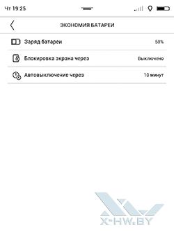 Параметры экономия заряда батареи на PocketBook 840