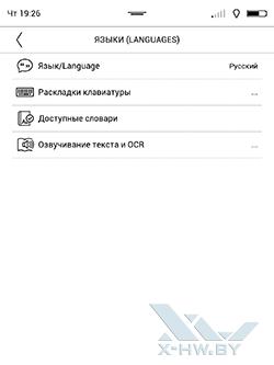 Языки на PocketBook 840