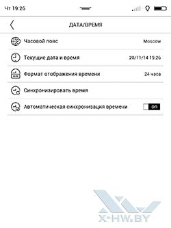 Настройка даты и времени на PocketBook 840