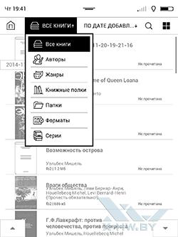 Библиотека на PocketBook 840. Рис. 2