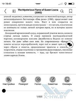 Чтение книги на PocketBook 840. Рис. 2