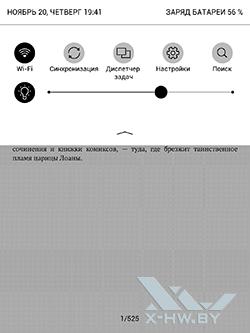 Панель уведомления PocketBook 840