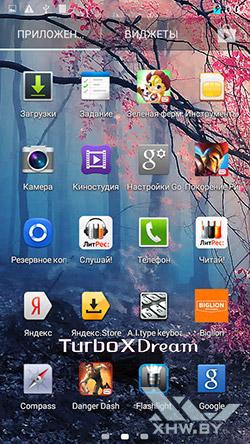 Приложения Turbo X Dream. Рис. 2
