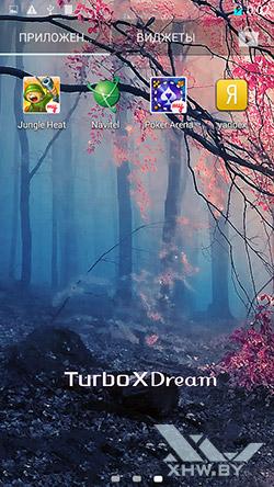 Приложения Turbo X Dream. Рис. 3
