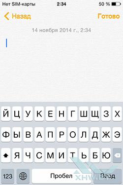 Основная клавиатура iOS 8. Рис. 1
