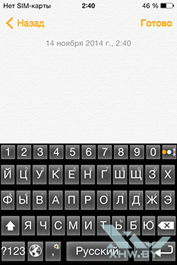 ai.type Keyboard в iOS 8. Рис. 5