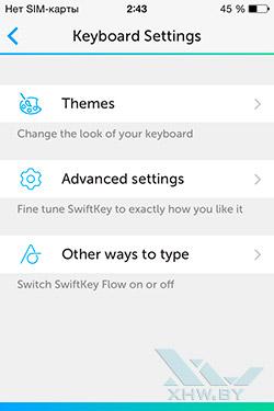 SwiftKey в iOS 8. Рис. 4