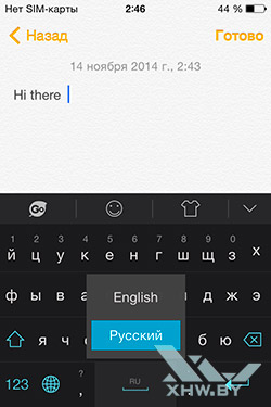 GO Keyboard в iOS 8. Рис. 4