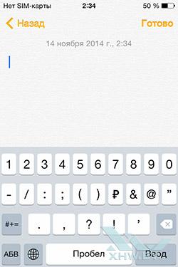 Основная клавиатура iOS 8. Рис. 3