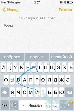 TouchPal в iOS 8. Рис. 5