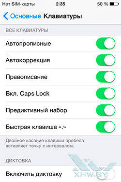 Основная клавиатура iOS 8. Рис. 4