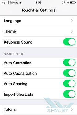 TouchPal в iOS 8. Рис. 8