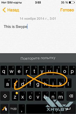 Swype в iOS 8. Рис. 6