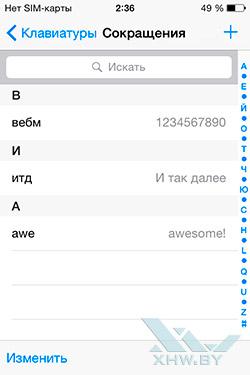 Основная клавиатура iOS 8. Рис. 5