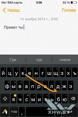 Swype в iOS 8. Рис. 7