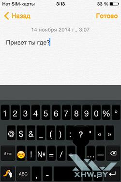 Swype в iOS 8. Рис. 8