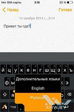 Swype в iOS 8. Рис. 9
