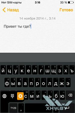 Swype в iOS 8. Рис. 10