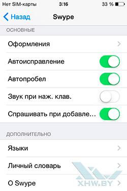 Swype в iOS 8. Рис. 1