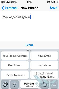 Phraseboard в iOS 8. Рис. 4