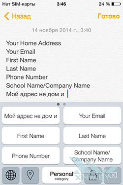 Phraseboard в iOS 8. Рис. 5