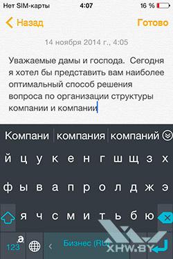 Adaptxt в iOS 8. Рис. 2