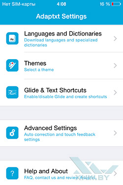 Adaptxt в iOS 8. Рис. 3