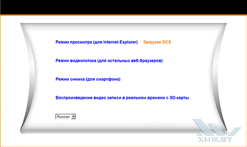 Конфигурирование камеры Zodiak IP909IW через браузер