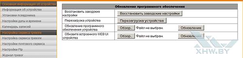 Обновление ПО камеры Zodiak IP909IW через браузер