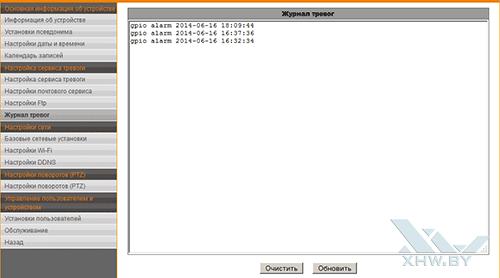 Журнал тревог для камеры Zodiak IP909IW в браузере