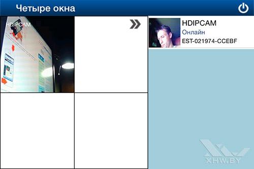 Управление камерой Zodiak IP909IW через iOS. Рис. 3