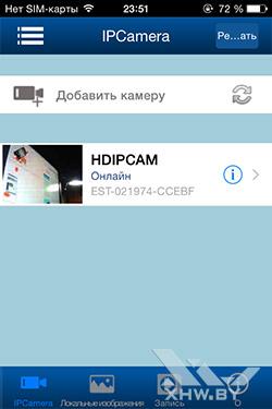 Управление камерой Zodiak IP909IW через iOS. Рис. 1