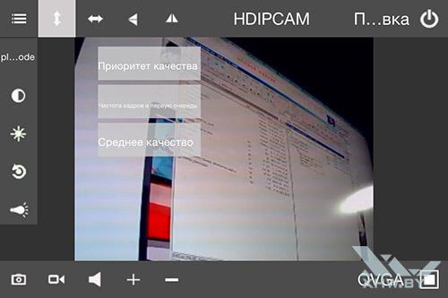 Управление камерой Zodiak IP909IW через iOS. Рис. 6