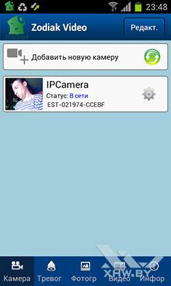 Управление камерой Zodiak IP909IW через Android. Рис. 1