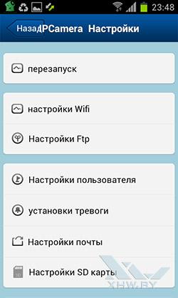 Управление камерой Zodiak IP909IW через Android. Рис. 3