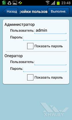 Управление камерой Zodiak IP909IW через Android. Рис. 4