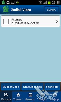 Управление камерой Zodiak IP909IW через Android. Рис. 2