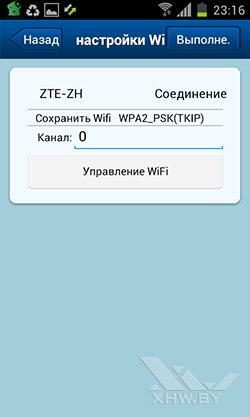 Управление камерой Zodiak IP909IW через Android. Рис. 7