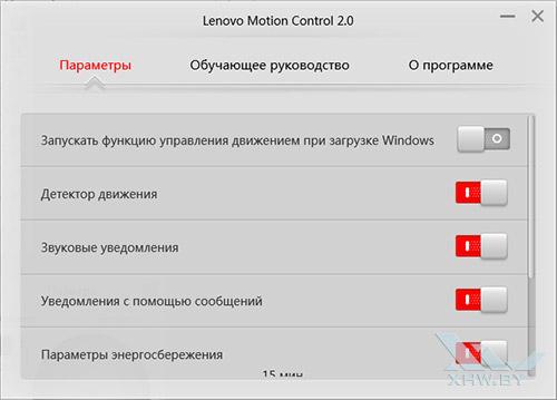 Приложение Motion Control 2.0 на Lenovo Flex 2. Рис. 1