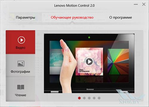 Приложение Motion Control 2.0 на Lenovo Flex 2. Рис. 2