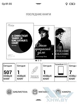 Главный экран PocketBook 650