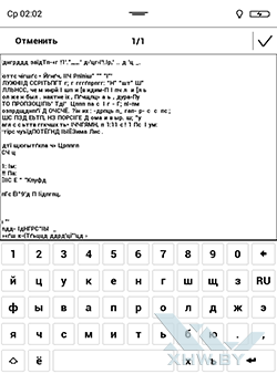 Распознание текста на PocketBook 650. Рис. 4
