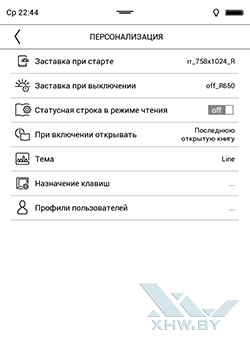 Персонализация PocketBook 650