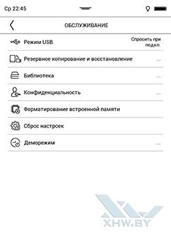 Параметры обслуживания PocketBook 650