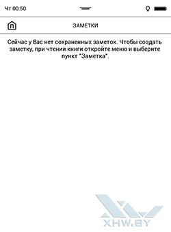 Заметки на PocketBook 650