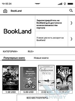 Bookland на PocketBook 650
