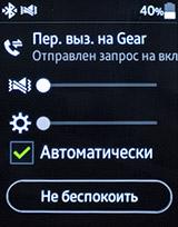 Панель параметров Samsung Gear S
